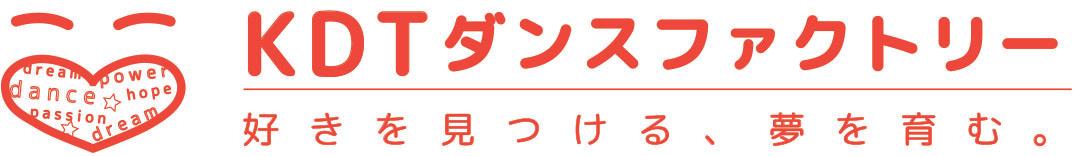 キッズジャズダンススクール【KDTダンスファクトリー】